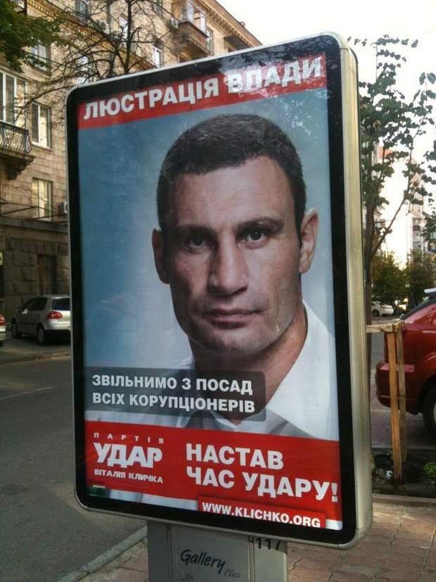 Політична реклама партії