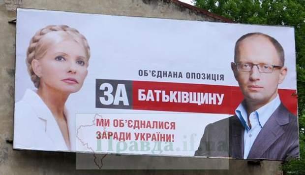 Політична реклама ОО
