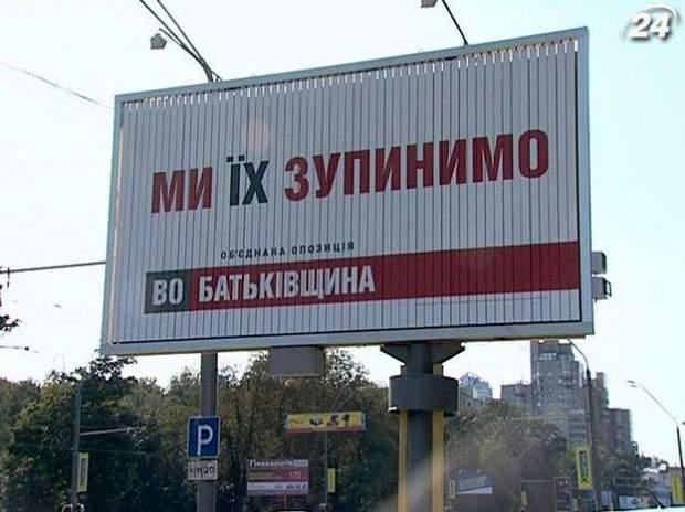 Політична реклама у 2012 році