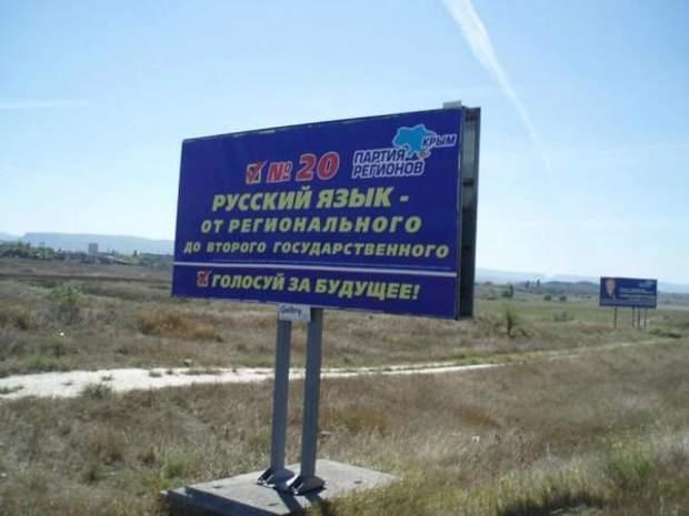 У 2012 році мовне питання не зникло з передвиборчої програми Партії регіонів