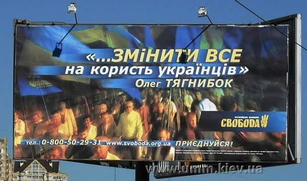 Політична реклама ВО