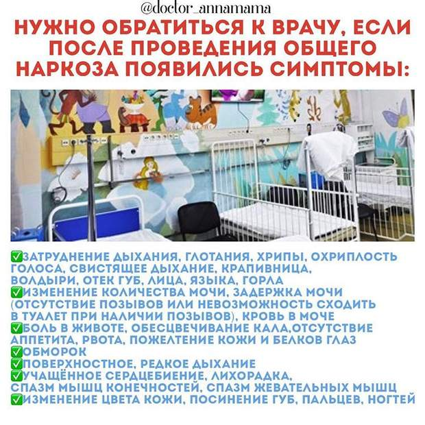 Севоран, наркоз, діти, лікування,