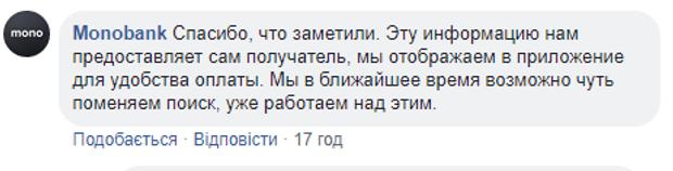 Monobank додаток діти дитсадки скандал Київ Одеса