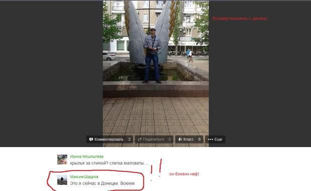 Максим Шадров бойовик ДНР снайпер
