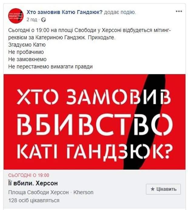 Смерть Катерини Гандзюк