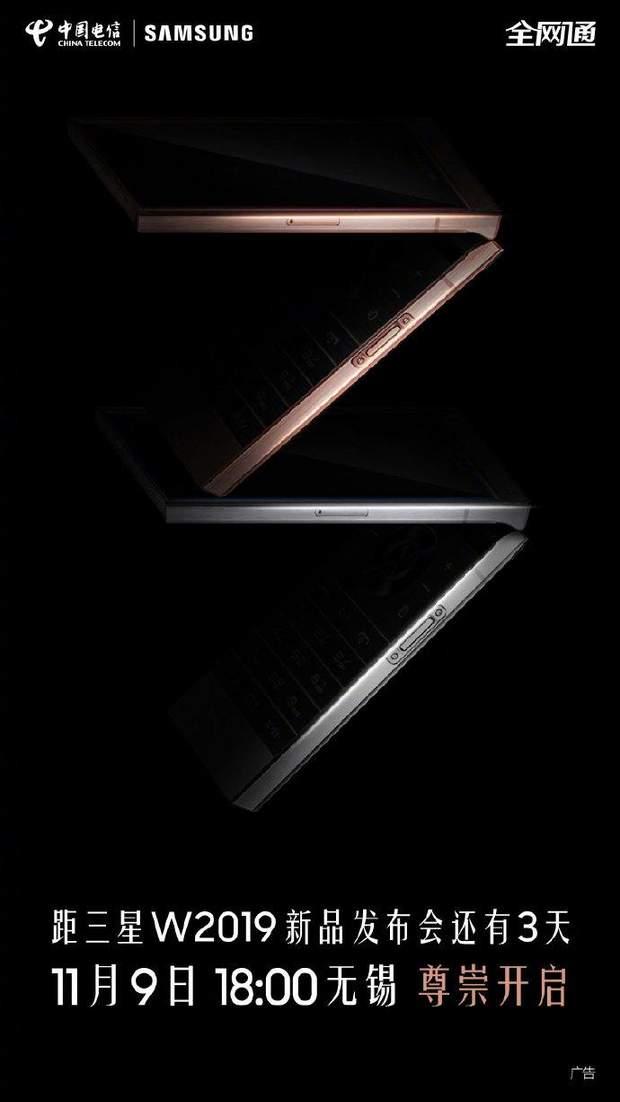 Samsung, W2019, Китай, смартфон, презентація, телефон, гаджети