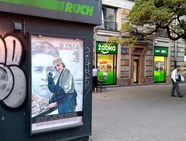 Плакати з українськими заробітчанками в Польщі