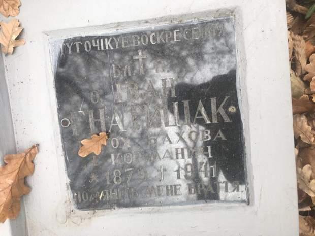 вандалізм пам'ятник Польща український священник