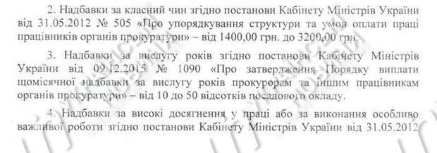 Зарплата Луценко ГПУ