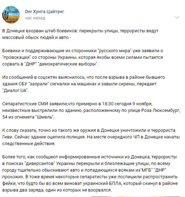 Донецьк вибух бойовики українські диверсанти безпілотник