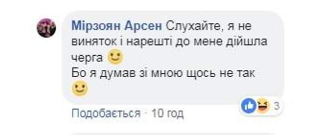 Коментар Арсена Мірзояна
