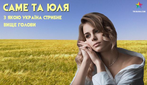 Юлія Левченко реклама