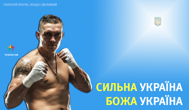 Олександр Усик реклама вибори