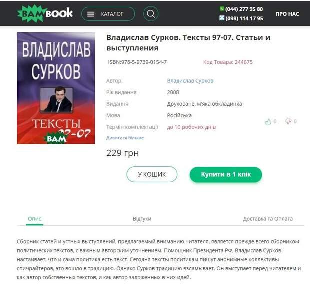 Книжки ДНР інтернет-магазин Київ