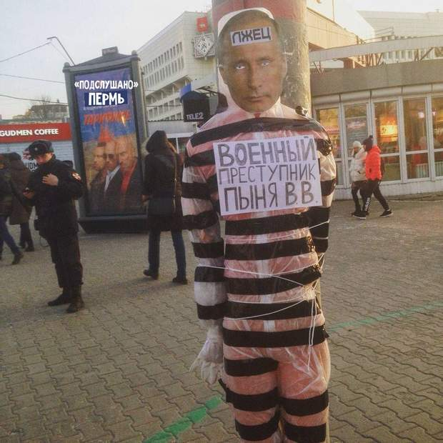 Путін Перм Росія