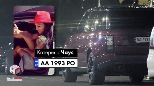 Автомобіль Катерини Чаус