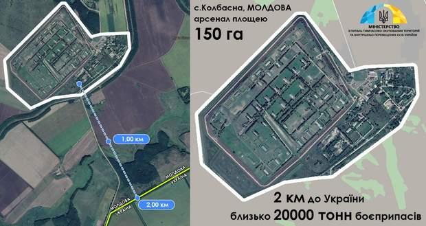 Склади боєприпаси Молдова Придністров'я Україна Черниш