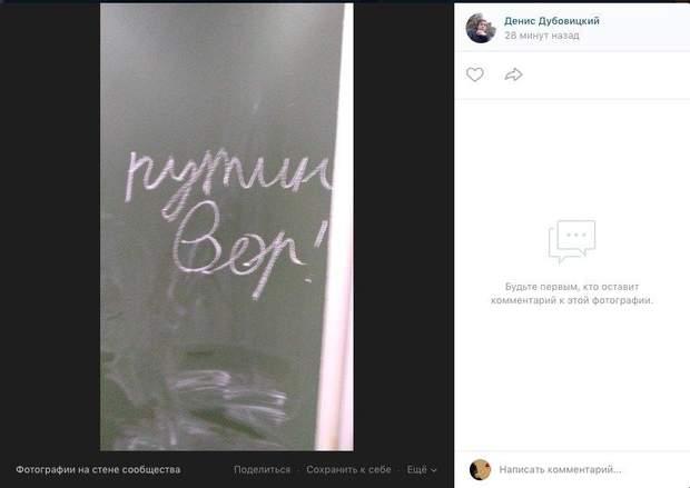 Росія школа флешмоб Путін вор