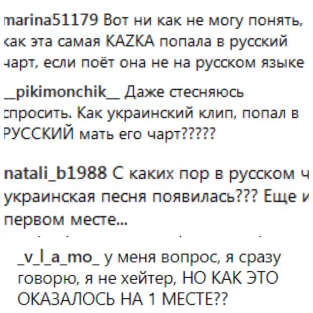KAZKA, Плакала, Росія, хіт-парад, Музика, шоу-біз
