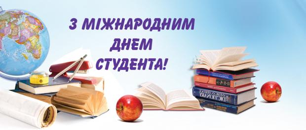 З Міжнародним днем студентів!