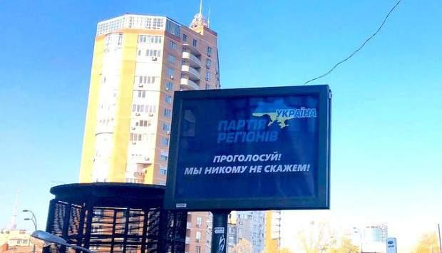 Білборд з рекламою