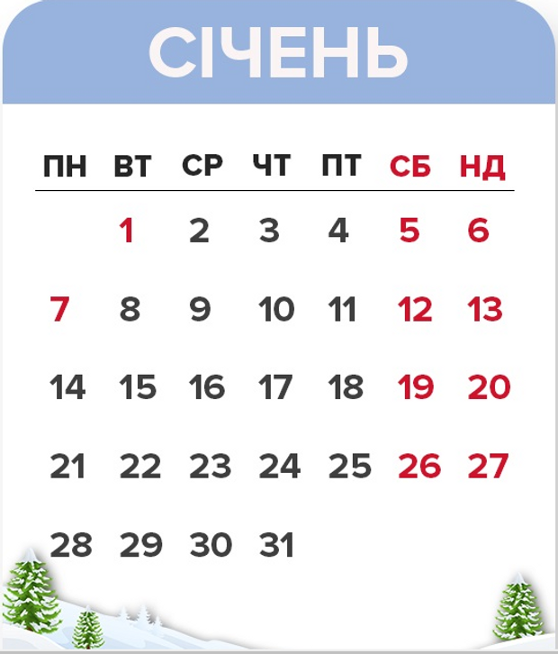 вихідні дні в січні 2019