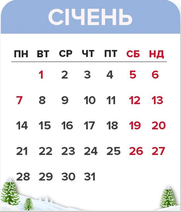 вихідні дні в січні 2019 року