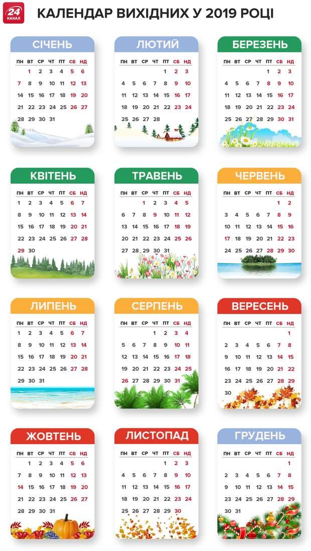 Календар вихідних 2019 рік