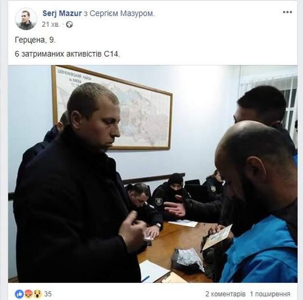 Київ Будинок профспілок протести С14 сутички Сергій Мазур