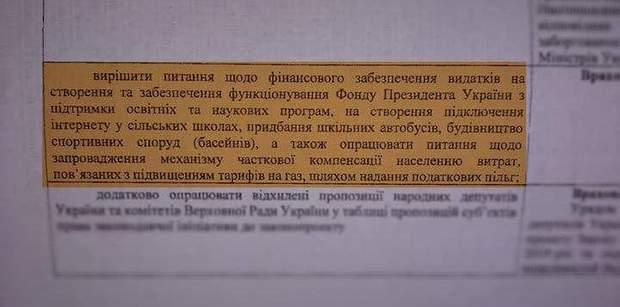 Порошенко підписав закон про Держбюджет на 2019 рік - Цензор.НЕТ 798
