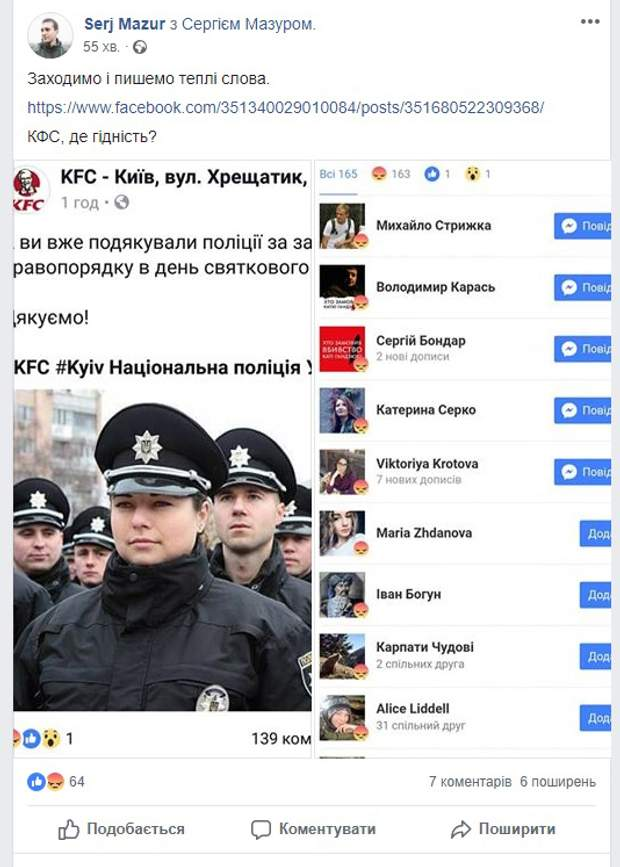 KFC Київ скандал Будинок профспілок протести С14 сЕРГІЙ мАЗУР