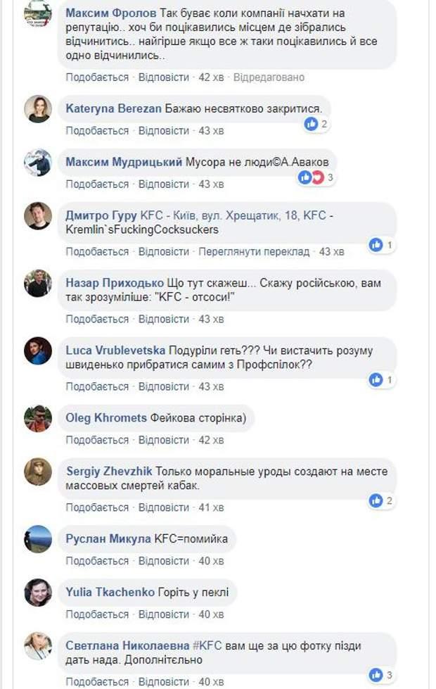 KFC Київ скандал Будинок профспілок соцмережі