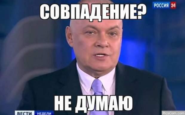 Росийский пропагандист Дмитрий Киселёв