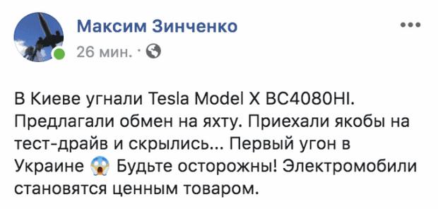 Пост Максима Зінченка