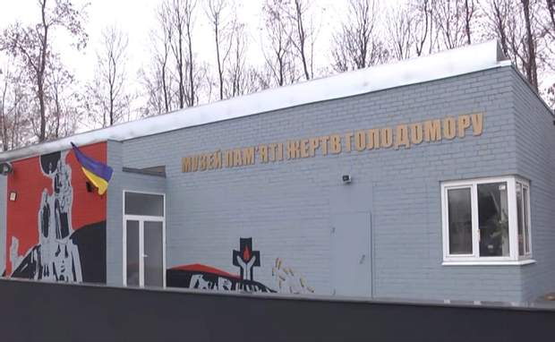 харків музей голодомору