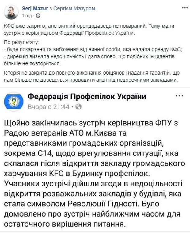 Сергій Мазур Будинок профспілок KFC профспілки Євромайдан