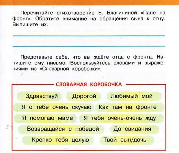 домашнє завдання для дтей в росї