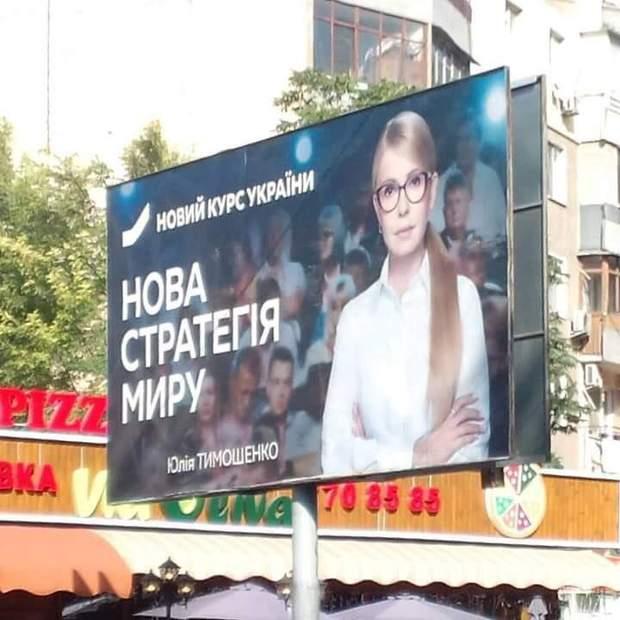 воєнний стан Тимошенко вибори президента