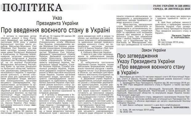 В Україні офіційно почав діяти воєнний стан