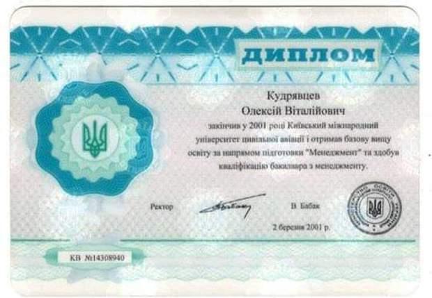 Голова ДАБІ Олексій Кудрявцев підтвердив наявність вищої освіти