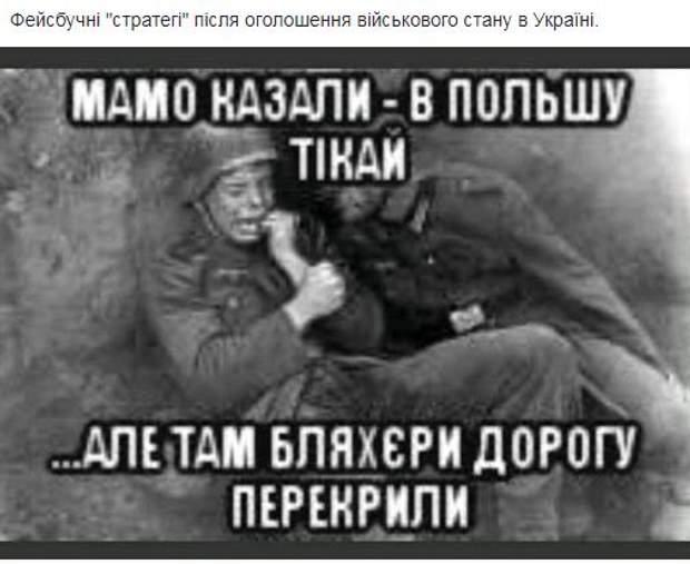 Смішна картинка про введення воєнний стан