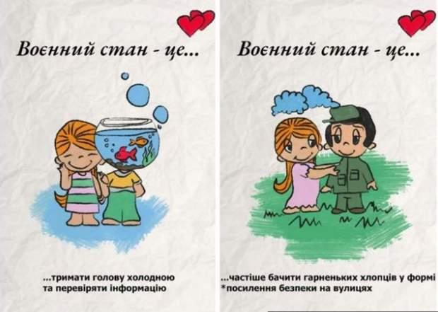 Love is про воєнний стан