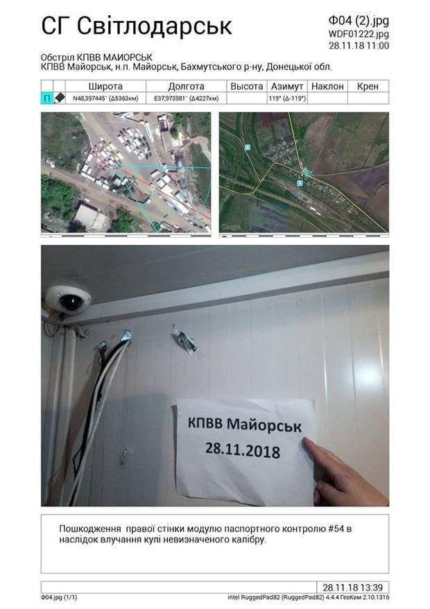 Майорских, КПВВ, обстрел.  пограничники, Донбасс, боевики, Горловка, Донецк