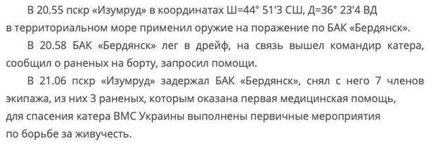 Азовське море напад обстріл українські кораблі