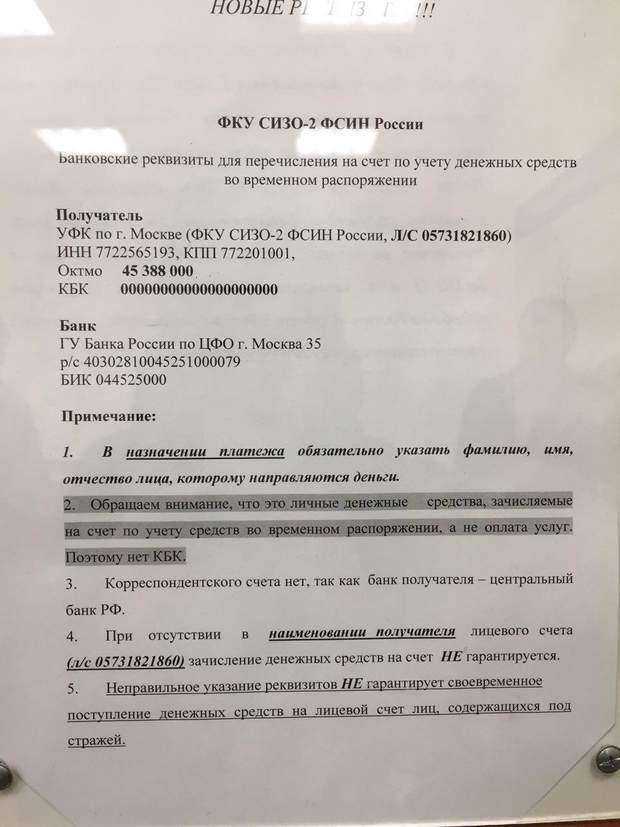 Моряки, Москва, Лефортово, Азов, СІЗО, разхунок, гроші