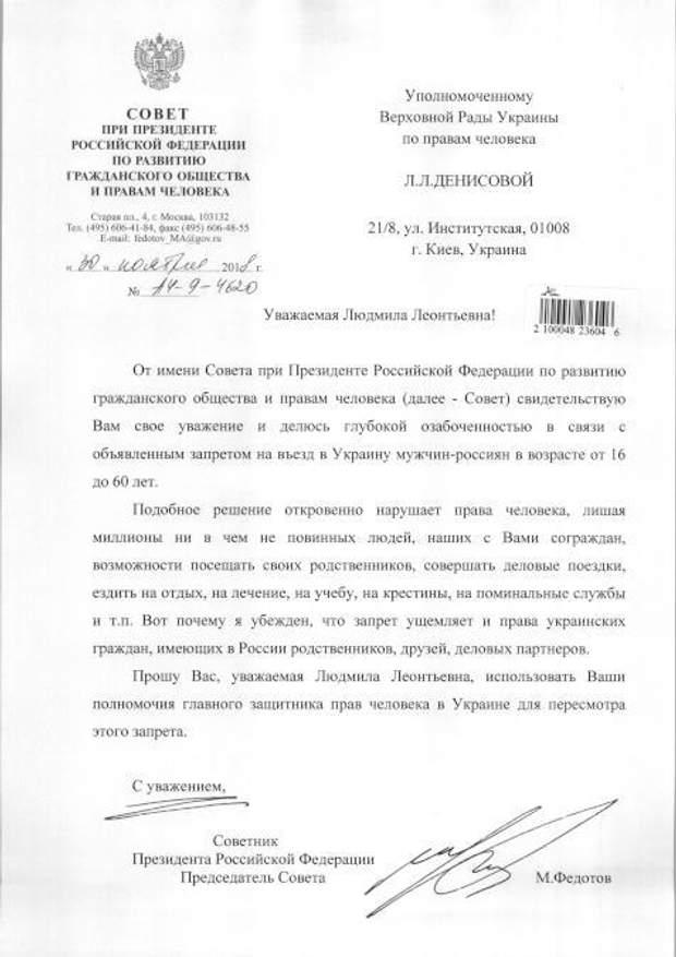 Федотов Денісова заборона в'їзду в Україну для чоловіків з Росії