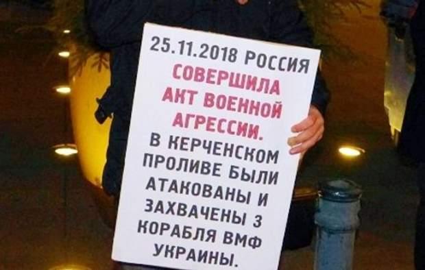 Москва Протести Агресія РФ в Азовському морі