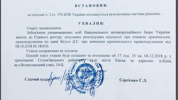 Суд зобов'язав НАБУ розслідувати розтрату грошей на тендерах у Харківській ОДА