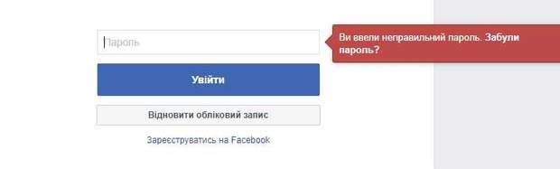 Збій у Facebook