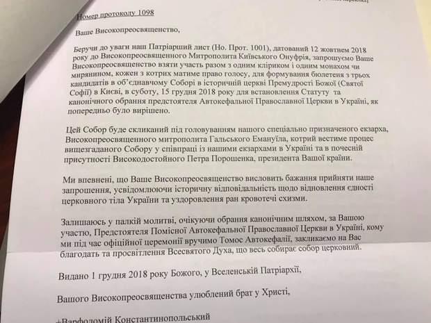 Об'єднавчий собор, Київ, лист-запрошення, православна церква, УПЦ МП
